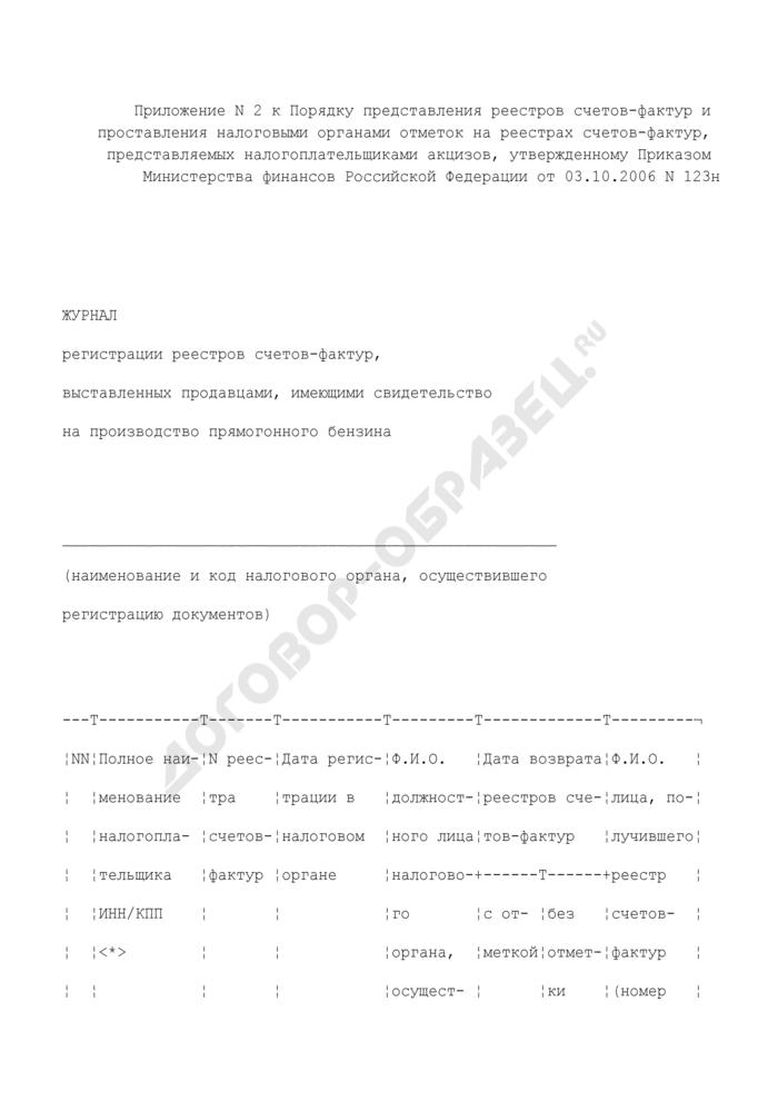 Журнал регистрации реестров счетов-фактур, выставленных продавцами, имеющими свидетельство на производство прямогонного бензина. Страница 1