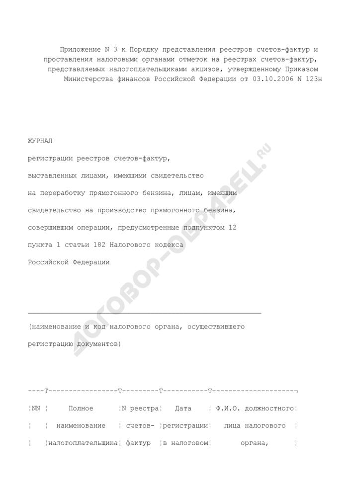 Журнал регистрации реестров счетов-фактур, выставленных лицами, имеющими свидетельство на переработку прямогонного бензина, лицам, имеющим свидетельство на производство прямогонного бензина, совершившим операции, предусмотренные подпунктом 12 пункта 1 статьи 182 Налогового кодекса Российской Федерации. Страница 1