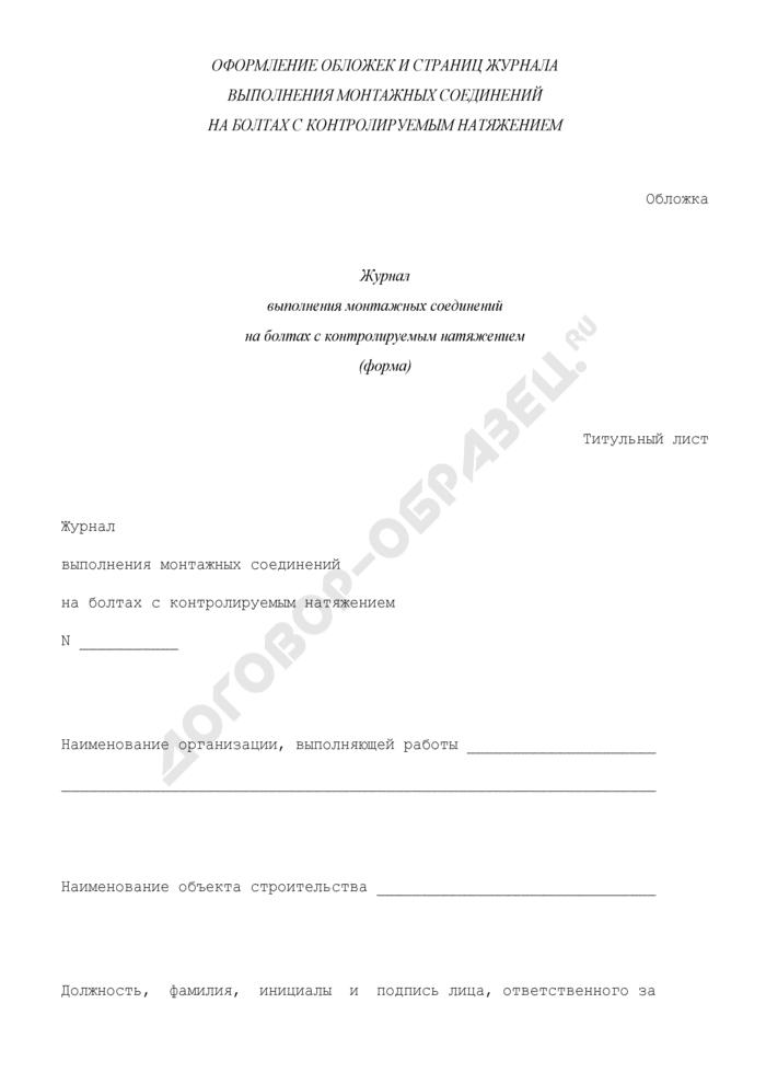 Журнал выполнения монтажных соединений на болтах с контролируемым натяжением. Страница 1