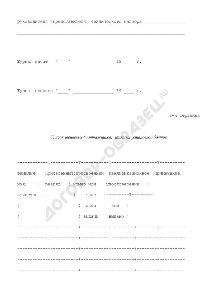 Журнал выполнения монтажных соединений на болтах с контролируемым натяжением. Страница 3