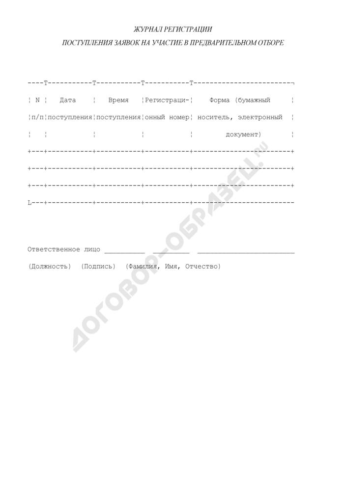 Журнал регистрации поступления заявок на участие в предварительном отборе (приложение к протоколу рассмотрения заявок на участие в предварительном отборе в целях составления перечня поставщиков для размещения у них заказа на поставки продукции, выполнение работ, оказание услуг, необходимых для оказания гуманитарной помощи либо ликвидации последствий чрезвычайных ситуаций природного или техногенного характера). Страница 1