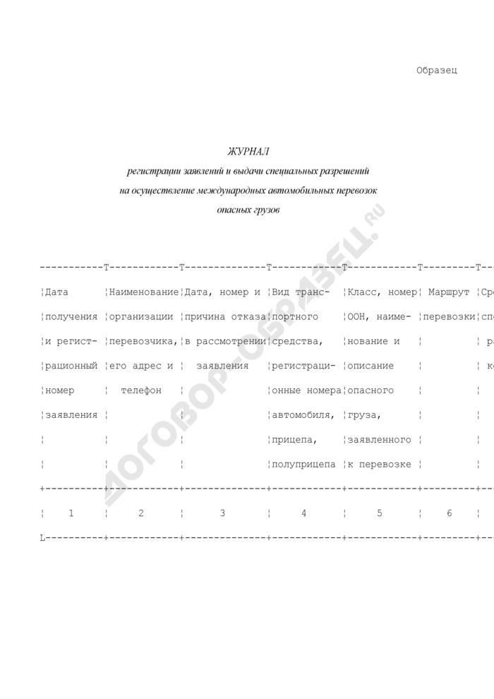 Журнал регистрации заявлений и выдачи специальных разрешений на осуществление международных автомобильных перевозок опасных грузов (образец). Страница 1
