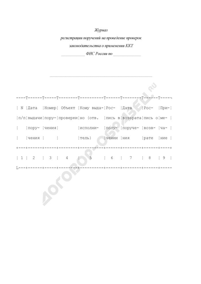 Журнал регистрации поручений на проведение проверок законодательства о применении контрольно-кассовой техники. Страница 1