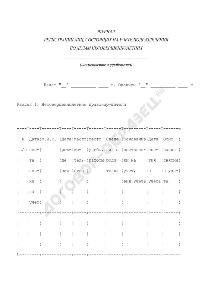 Журнал регистрации лиц, состоящих на учете подразделения по делам несовершеннолетних. Страница 1