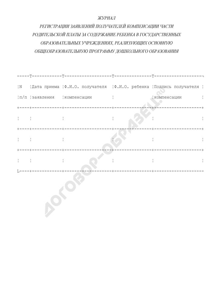 Журнал регистрации заявлений получателей компенсации части родительской платы за содержание ребенка в государственных образовательных учреждениях, реализующих основную общеобразовательную программу дошкольного образования на территории города Москвы. Страница 1