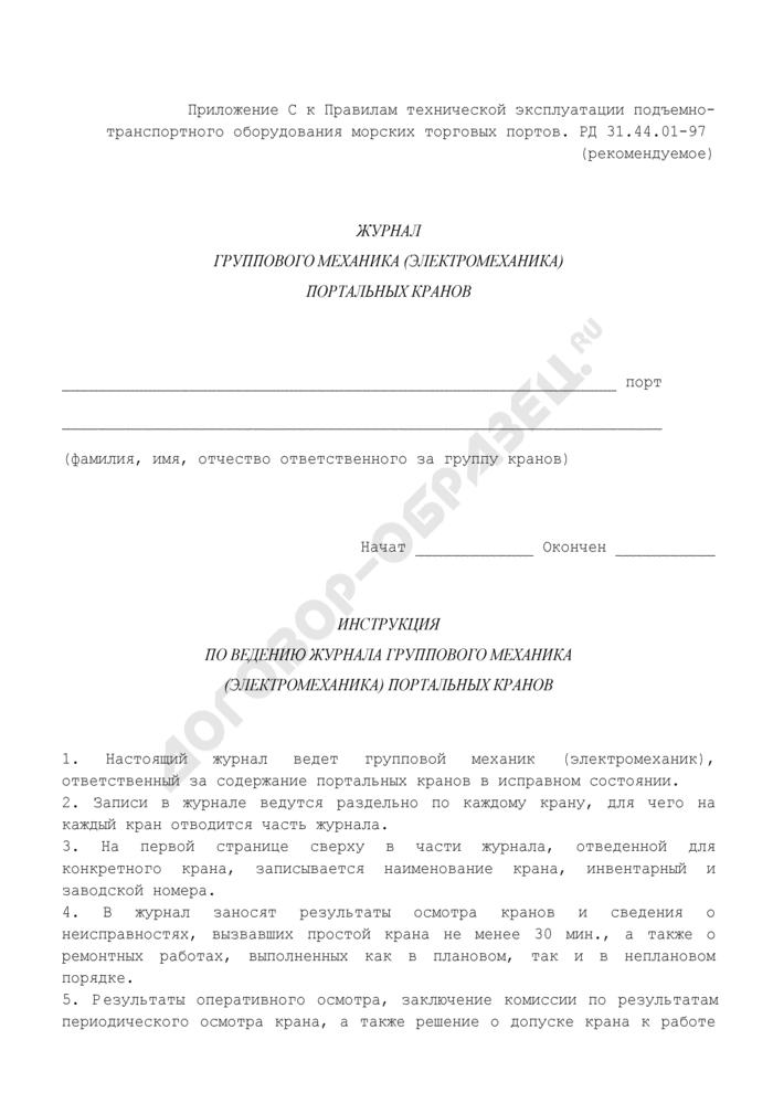 Журнал группового механика (электромеханика) портальных кранов (рекомендуемая форма). Страница 1