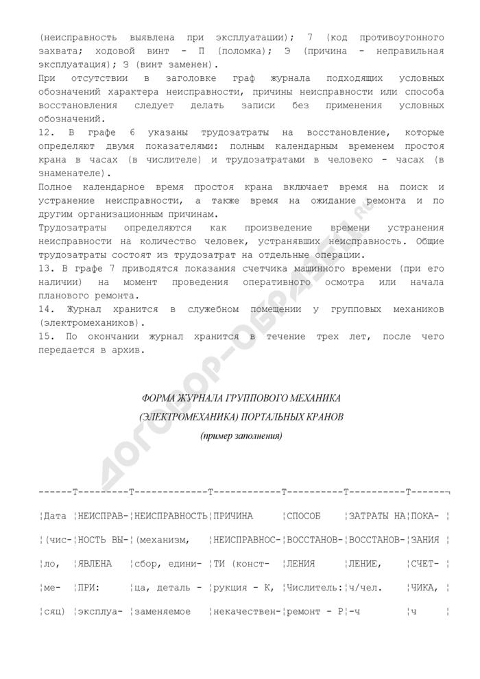 Журнал группового механика (электромеханика) портальных кранов (рекомендуемая форма). Страница 3