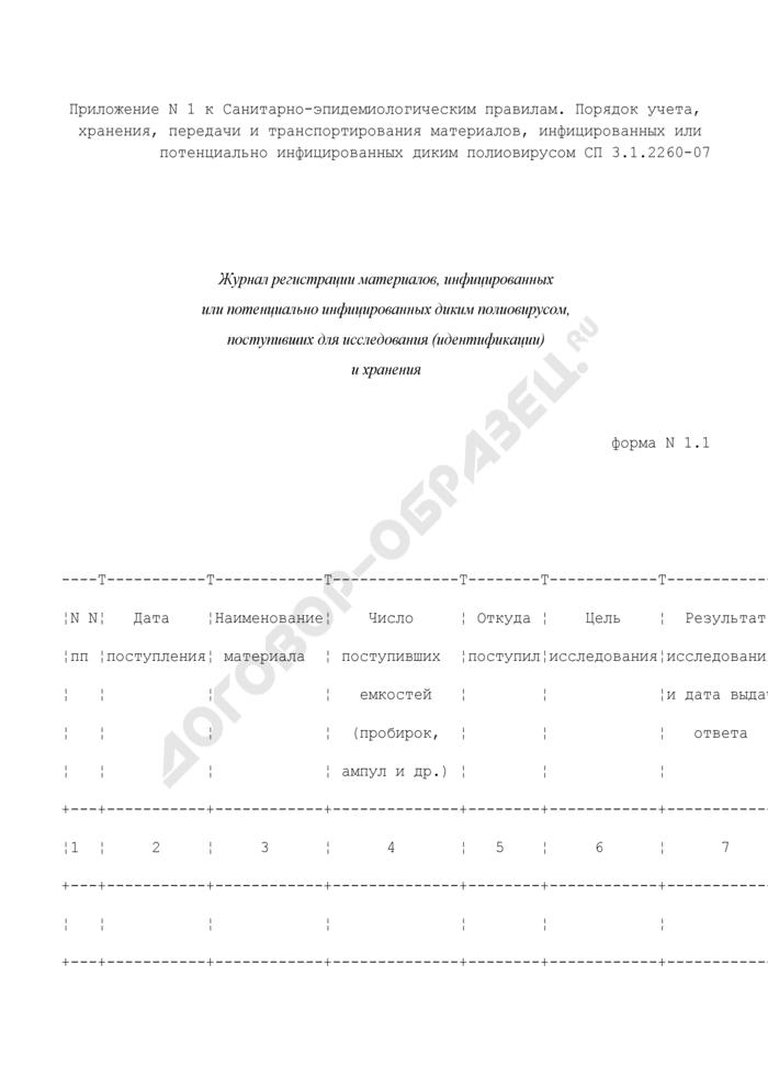 Журнал регистрации материалов, инфицированных или потенциально инфицированных диким полиовирусом, поступивших для исследования (идентификации) и хранения. Форма N 1.1. Страница 1