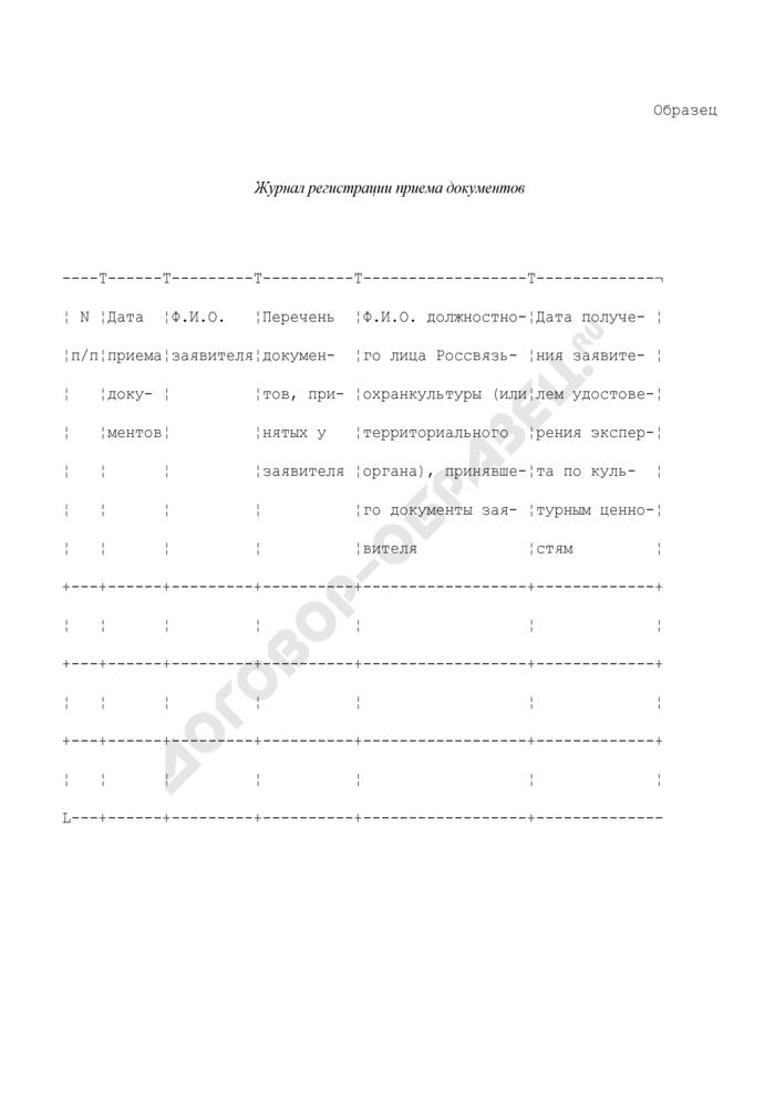 Журнал регистрации приема документов для проведения аттестации экспертов по культурным ценностям. Страница 1