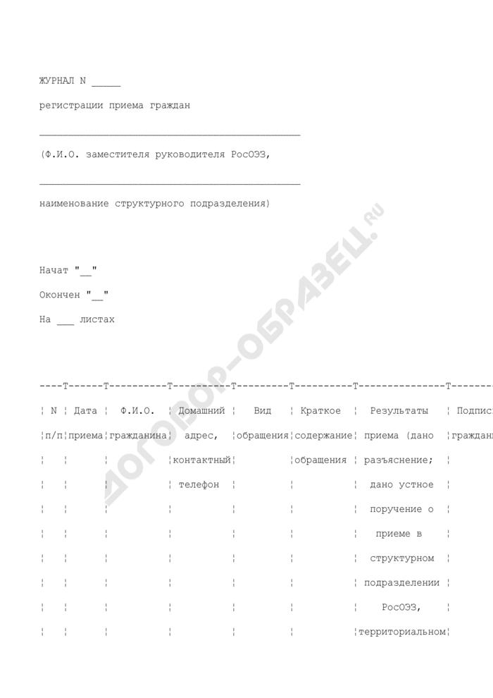 Журнал регистрации приема граждан, принятых на личном приеме должностными лицами, уполномоченными руководителем (заместителями руководителя) РосОЭЗ, начальниками структурных подразделений, руководителями территориальных органов РосОЭЗ. Страница 1