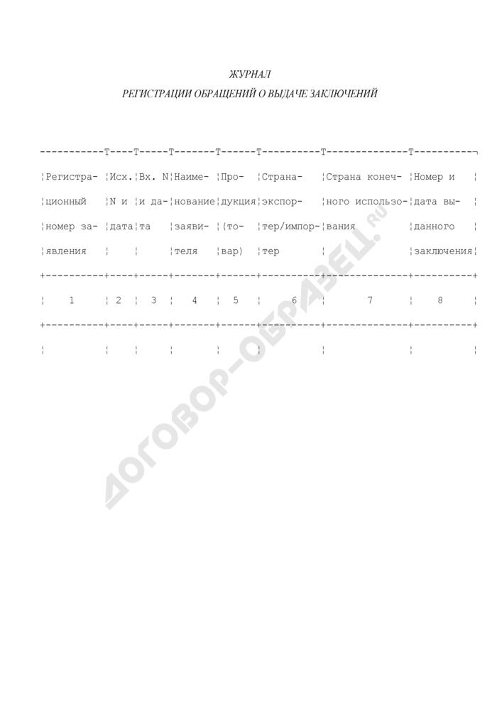 Журнал регистрации обращений о выдаче заключений о применении мер нетарифного регулирования при осуществлении внешнеэкономической деятельности. Страница 1