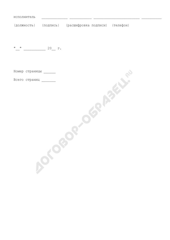 Журнал регистрации бланков денежных чековых книжек получателей бюджетных средств. Страница 3