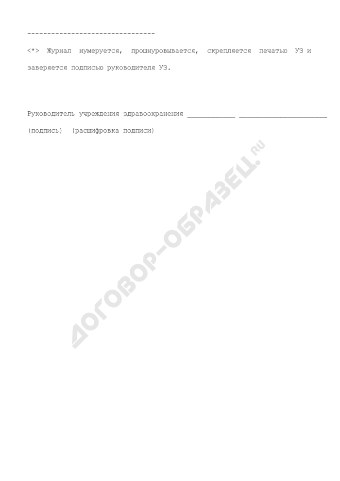 Журнал регистрации путевок учреждения здравоохранения. Страница 2