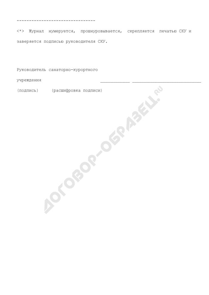 Журнал регистрации путевок санаторно-курортного учреждения. Страница 2