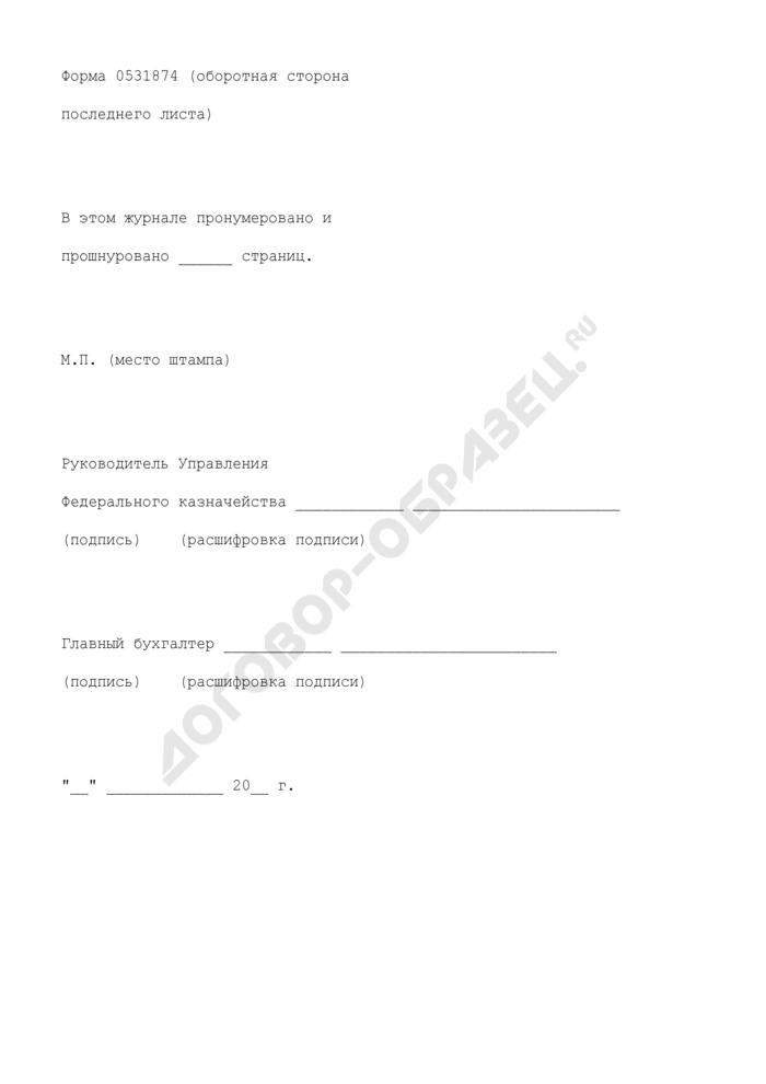 Журнал регистрации уведомлений о необходимости закрытия счета и представлений о приостановлении операций по счету. Страница 3