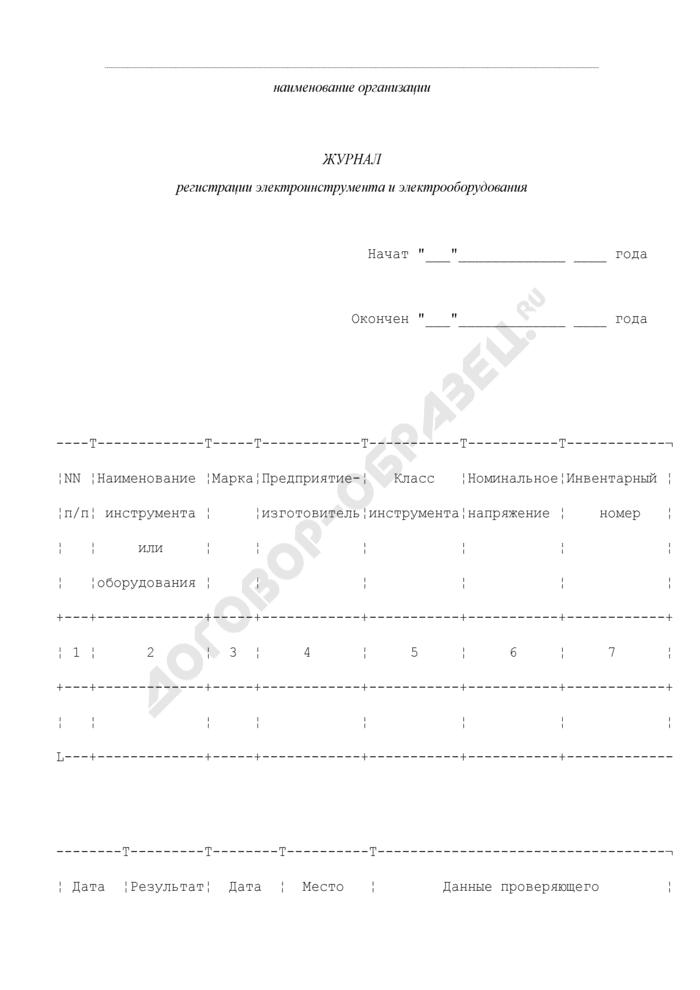 Журнал регистрации электроинструмента и электрооборудования. Страница 1