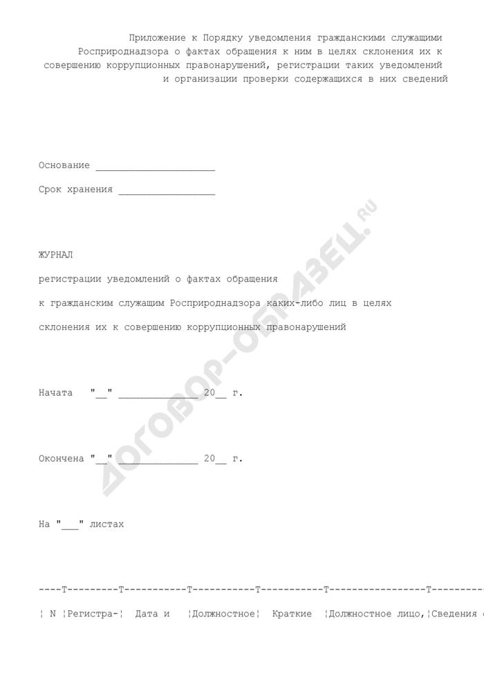 Журнал регистрации уведомлений о фактах обращения к гражданским служащим Росприроднадзора каких-либо лиц в целях склонения их к совершению коррупционных правонарушений. Страница 1