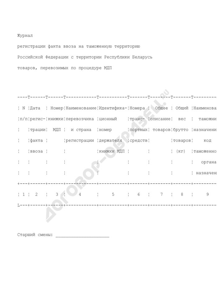 Журнал регистрации факта ввоза на таможенную территорию Российской Федерации с территории Республики Беларусь товаров, перевозимых по процедуре МДП. Страница 1