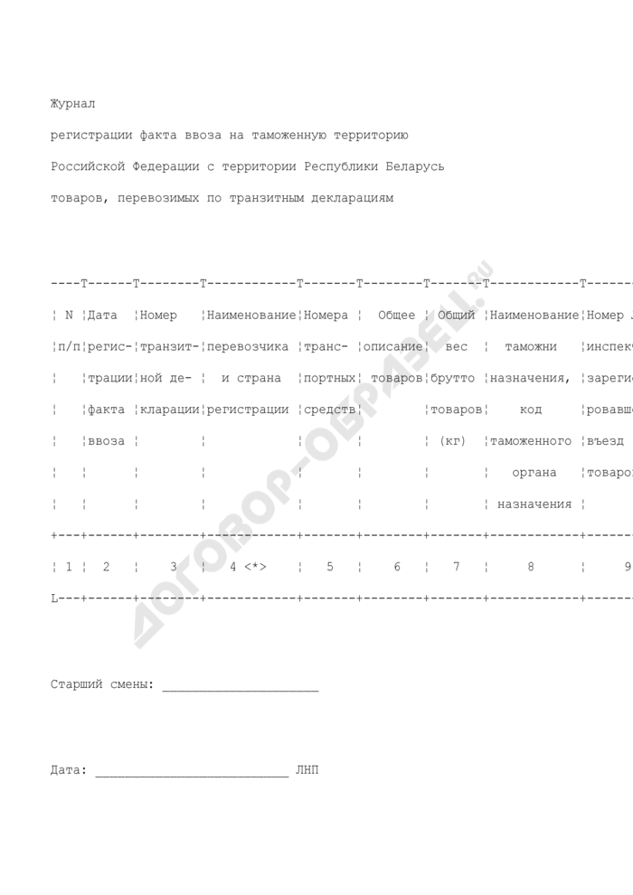 Журнал регистрации факта ввоза на таможенную территорию Российской Федерации с территории Республики Беларусь товаров, перевозимых по транзитным декларациям. Страница 1