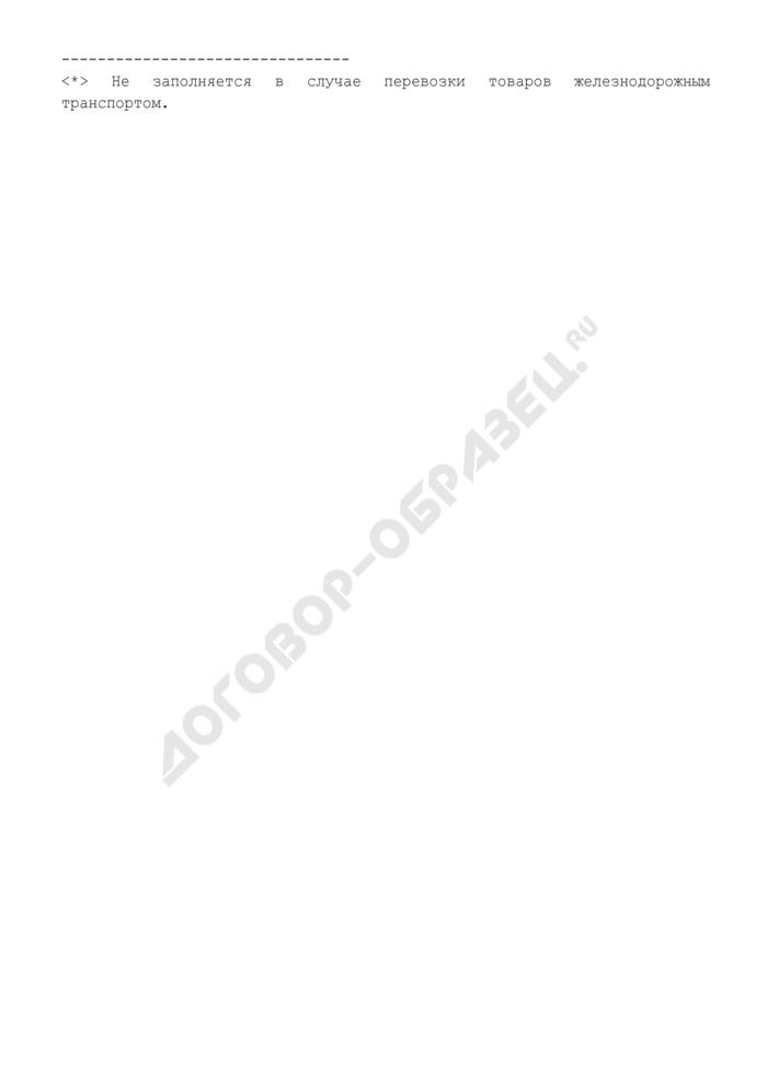 Журнал регистрации факта ввоза на таможенную территорию Российской Федерации с территории Республики Беларусь товаров, перевозимых по транзитным декларациям. Страница 2