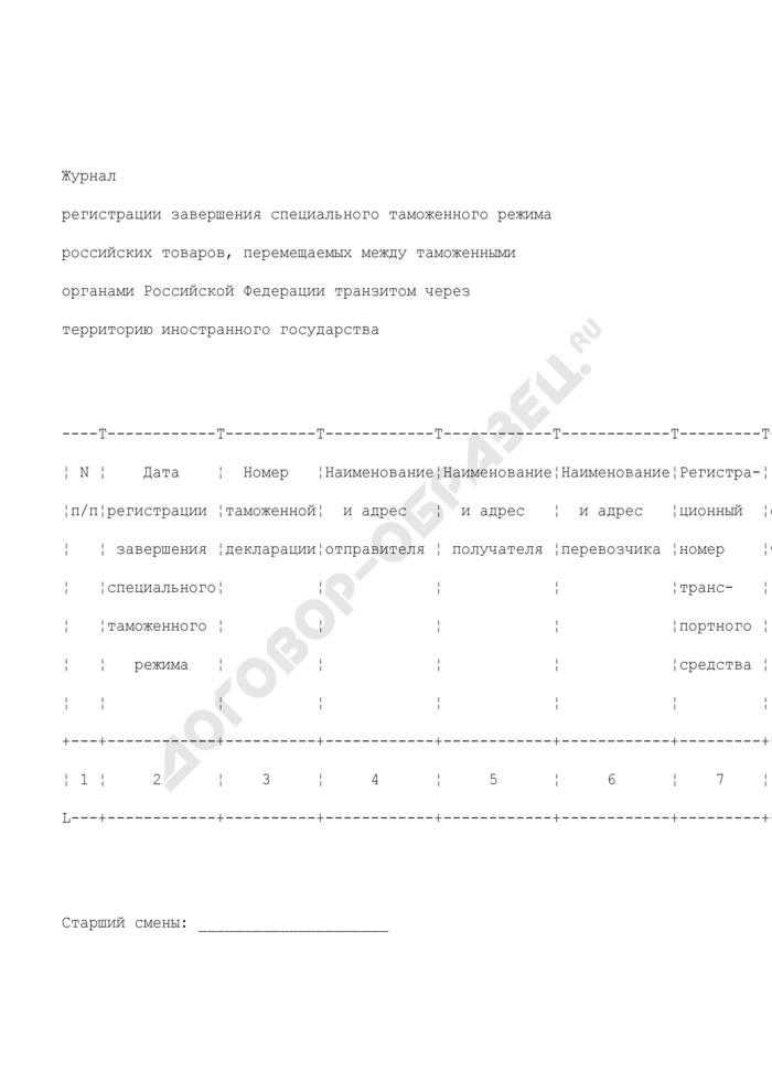 Журнал регистрации завершения специального таможенного режима российских товаров, перемещаемых между таможенными органами Российской Федерации транзитом через территорию иностранного государства. Страница 1