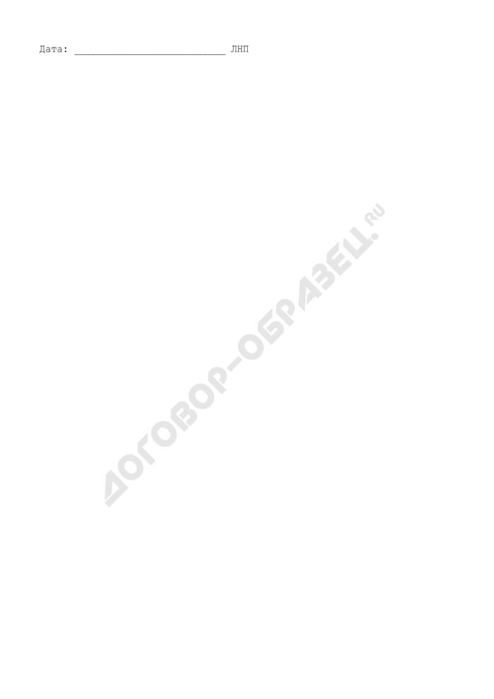 Журнал регистрации завершения специального таможенного режима российских товаров, перемещаемых между таможенными органами Российской Федерации транзитом через территорию иностранного государства. Страница 2