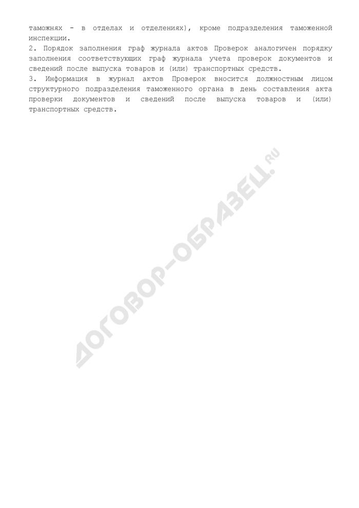 Журнал регистрации актов проверки документов и сведений после выпуска товаров и (или) транспортных средств. Страница 2