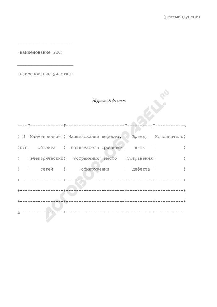 Журнал дефектов на объекте электрических сетей (рекомендуемая форма). Страница 1