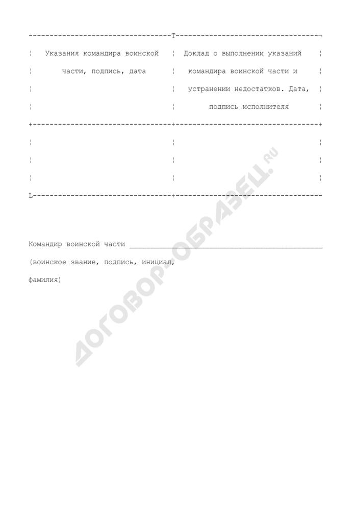 Журнал руководителя полетами на авиационном полигоне. Форма N 10. Страница 3