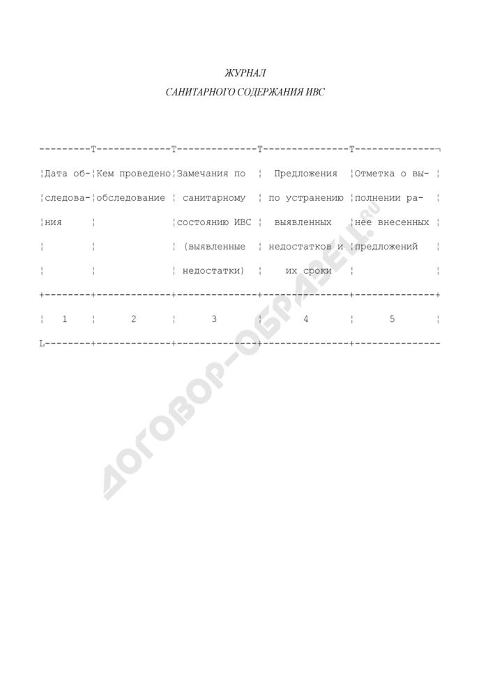 Журнал санитарного содержания изолятора временного содержания органов внутренних дел. Страница 1