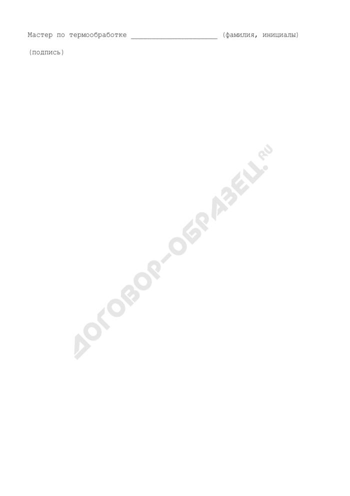 Журнал термообработки сварных соединений. Форма N П27.19. Страница 2