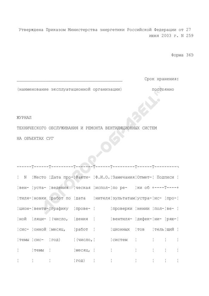 Журнал технического обслуживания и ремонта вентиляционных систем на объектах СУГ. Форма N 36Э. Страница 1