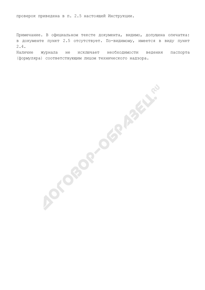 Журнал технического состояния и учета работы зарядного оборудования. Страница 2