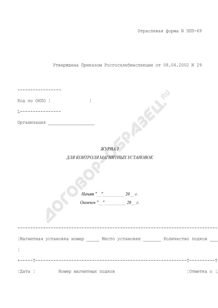 Журнал для контроля магнитных установок. Отраслевая форма N ЗПП-69. Страница 1
