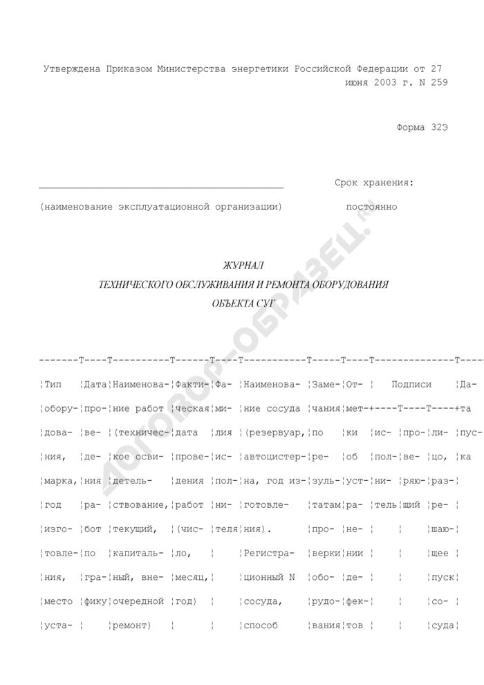 Журнал технического обслуживания и ремонта оборудования объекта СУГ. Форма N 32Э. Страница 1