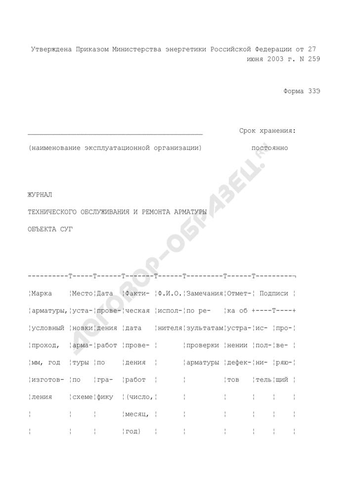 Журнал технического обслуживания и ремонта арматуры объекта СУГ. Форма N 33Э. Страница 1