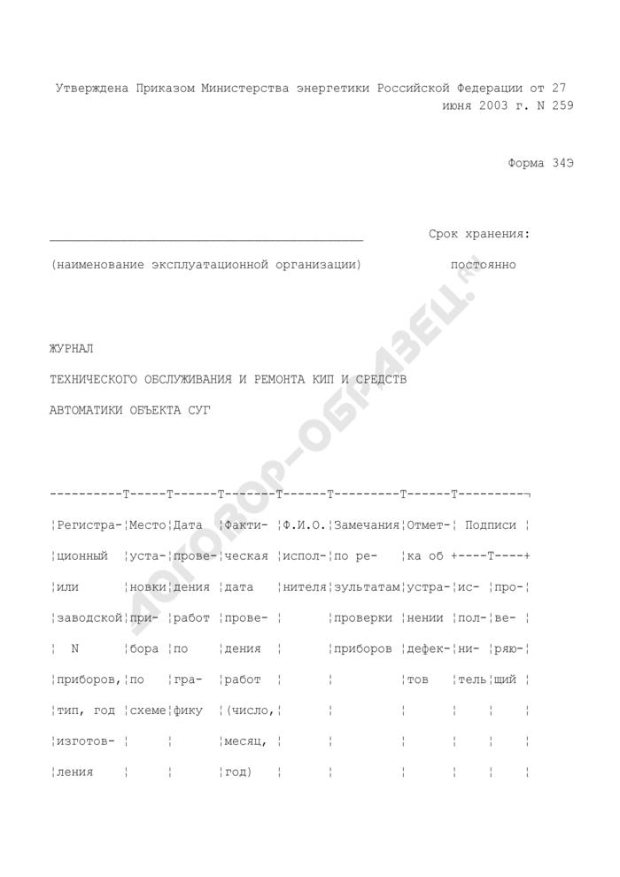 Журнал технического обслуживания и ремонта КИП и средств автоматики объекта СУГ. Форма N 34Э. Страница 1