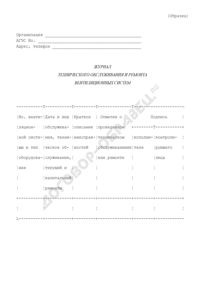 Журнал технического обслуживания и ремонта вентиляционных систем автомобильной газозаправочной станции. Страница 1