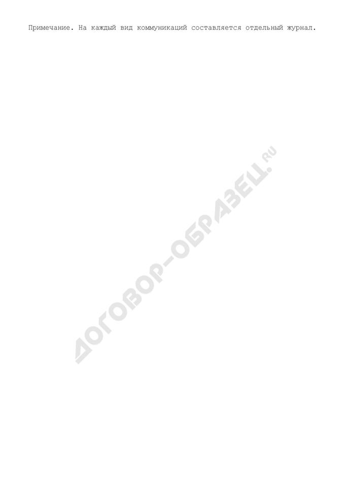 Журнал технического обслуживания и ремонта инженерных коммуникаций (газопровод, водопровод, канализация, теплосеть) автомобильной газозаправочной станции. Страница 2