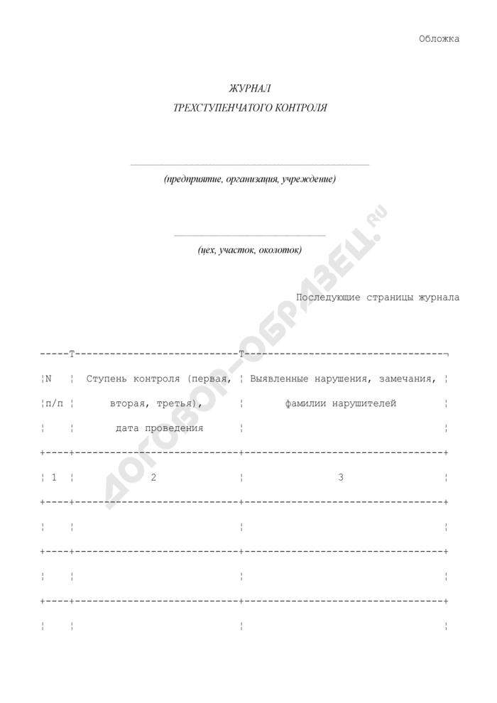 Журнал трехступенчатого контроля за состоянием охраны труда на федеральном железнодорожном транспорте. Страница 1