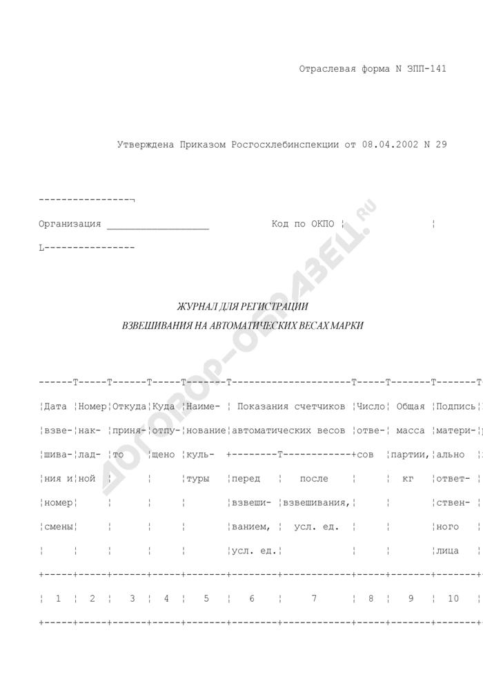 Журнал для регистрации взвешивания на автоматических весах. Отраслевая форма N ЗПП-141. Страница 1