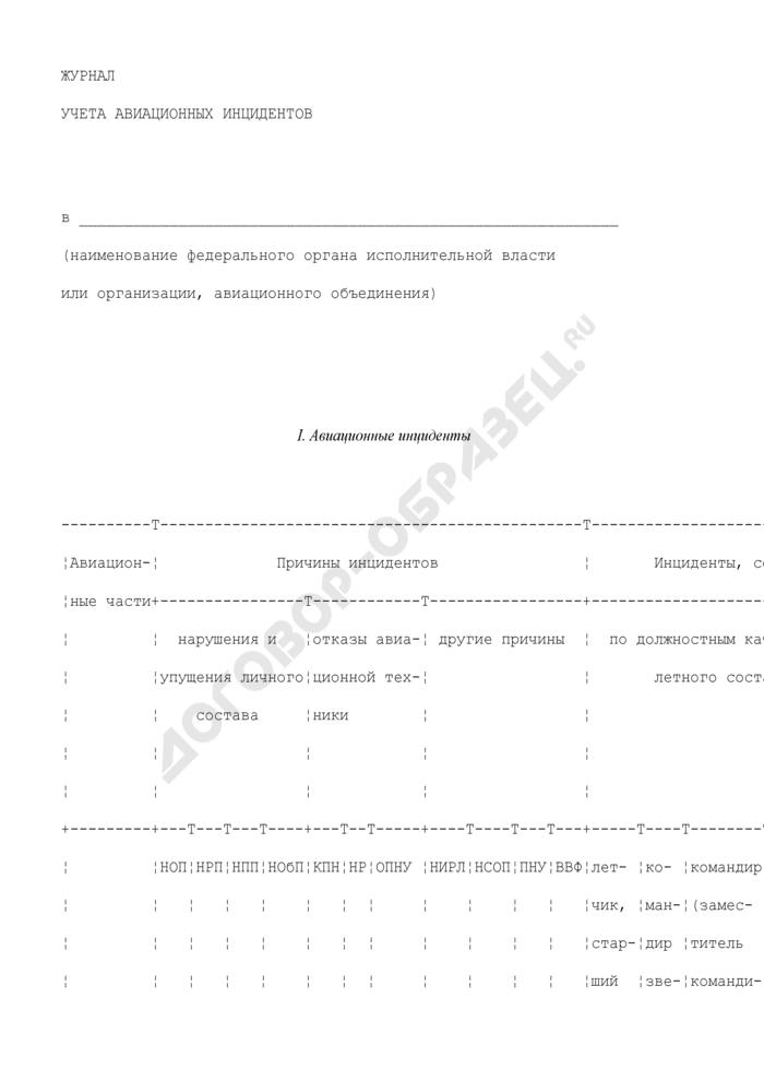 Журнал учета авиационных инцидентов в федеральном органе исполнительной власти или организации, авиационном объединении. Страница 1