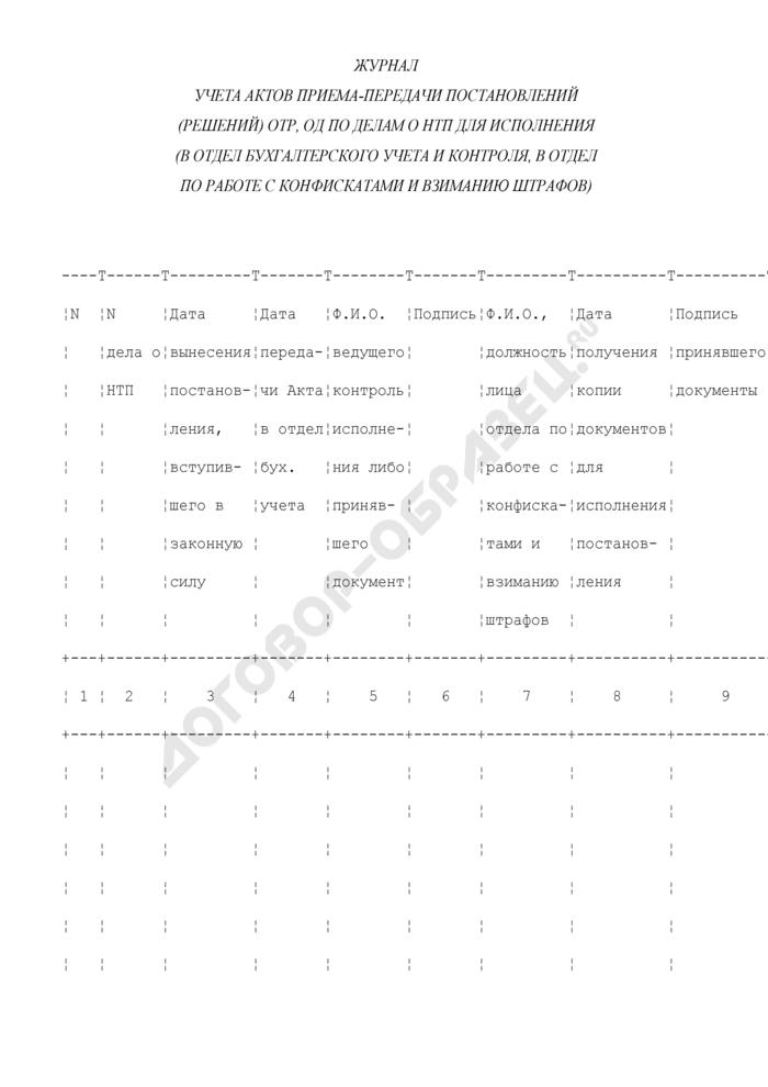Журнал учета актов приема-передачи постановлений (решений) ОТР, ОД по делам о НТП для исполнения (в отдел бухгалтерского учета и контроля, в отдел по работе с конфискатами и взиманию штрафов). Страница 1