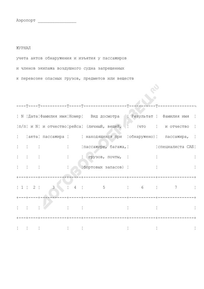Журнал учета актов обнаружения и изъятия у пассажиров и членов экипажа воздушного судна запрещенных к перевозке опасных грузов, предметов или веществ. Страница 1