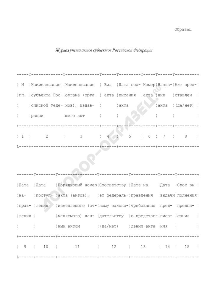 Журнал учета актов субъектов Российской Федерации (образец). Страница 1
