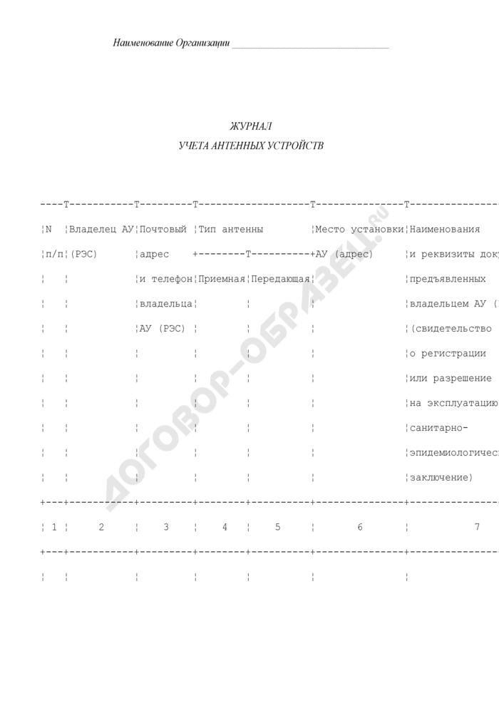 Журнал учета антенных устройств на территории города Протвино Московской области. Страница 1