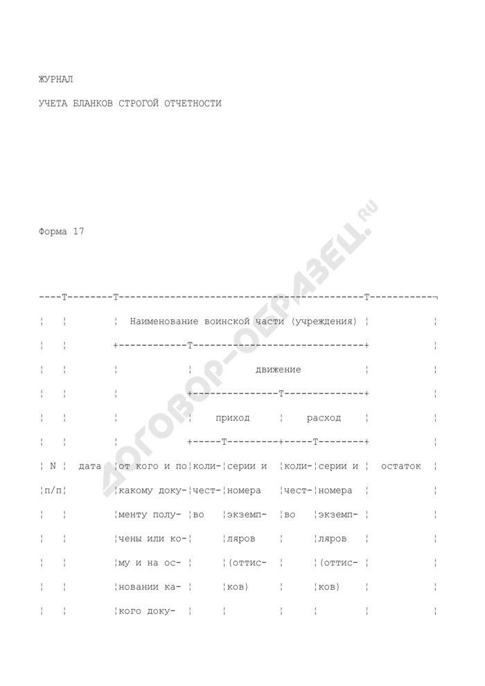 Журнал учета бланков строгой отчетности. Форма N 17. Страница 1