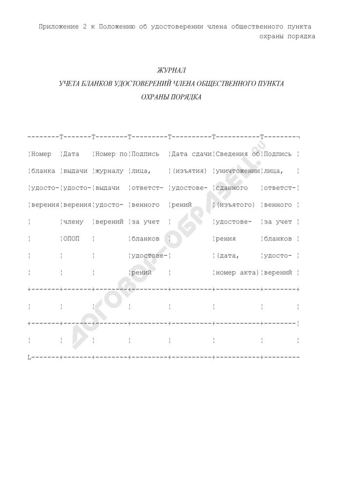 Журнал учета бланков удостоверений члена общественного пункта охраны порядка. Страница 1