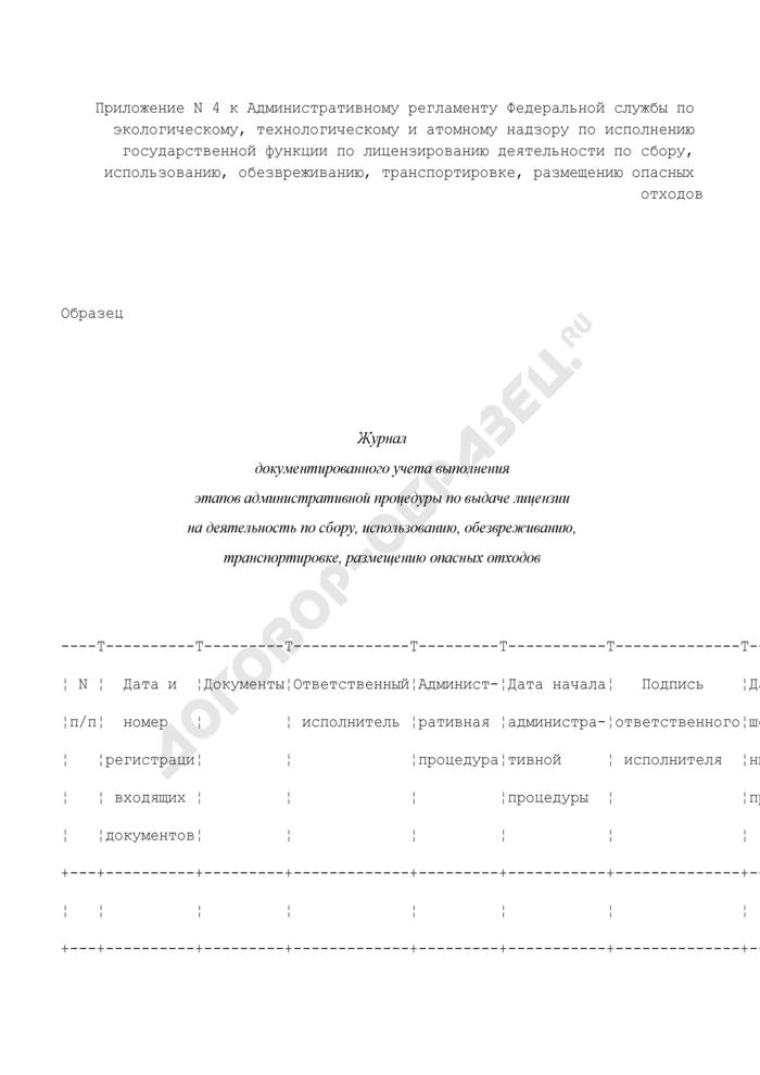 Журнал документированного учета выполнения этапов административной процедуры по выдаче лицензии на деятельность по сбору, использованию, обезвреживанию, транспортировке, размещению опасных отходов в Федеральной службе по экологическому, технологическому и атомному надзору (образец). Страница 1
