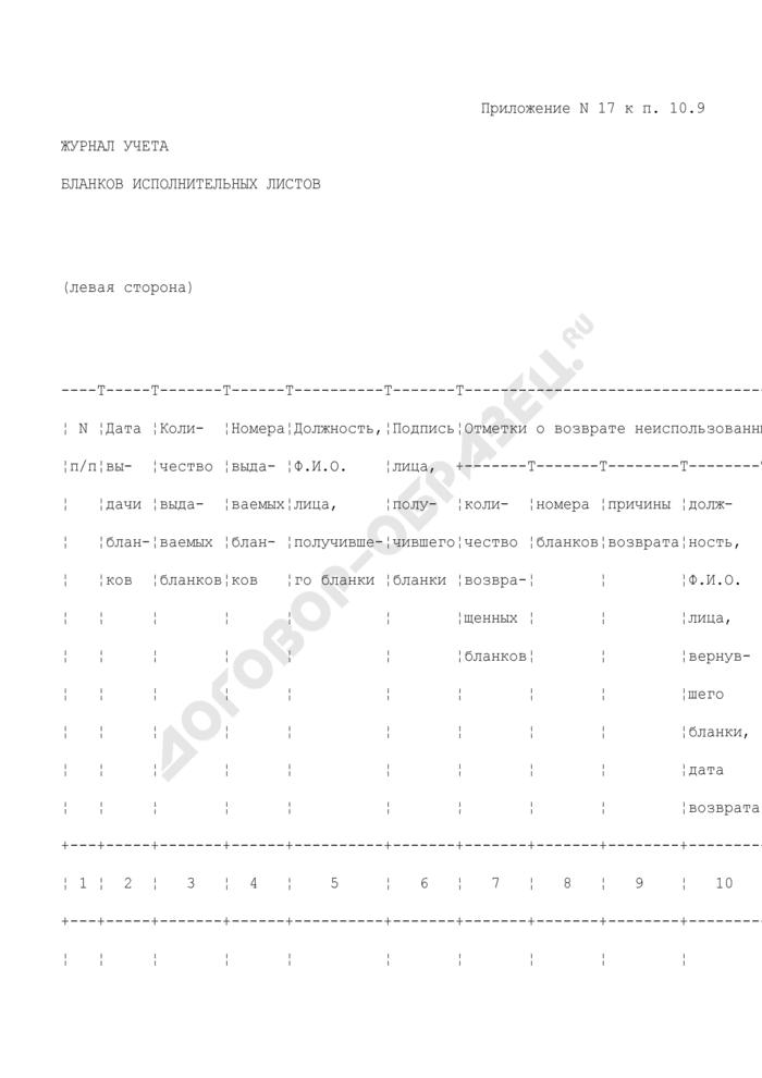 Журнал учета бланков исполнительных листов в арбитражном суде Российской Федерации (первой, апелляционной и кассационной инстанциях). Страница 1